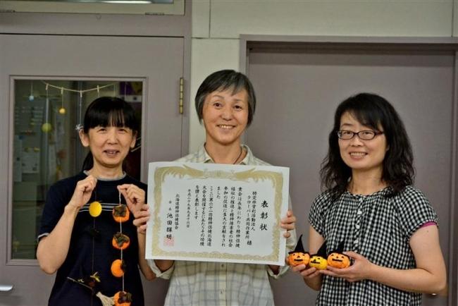 クローバー共同作業所が道精神保健協会長表彰 池田