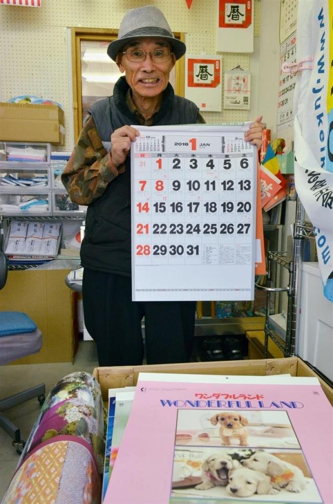 カレンダー 企業控えめ スマホ連動手帳も人気 商戦本格化