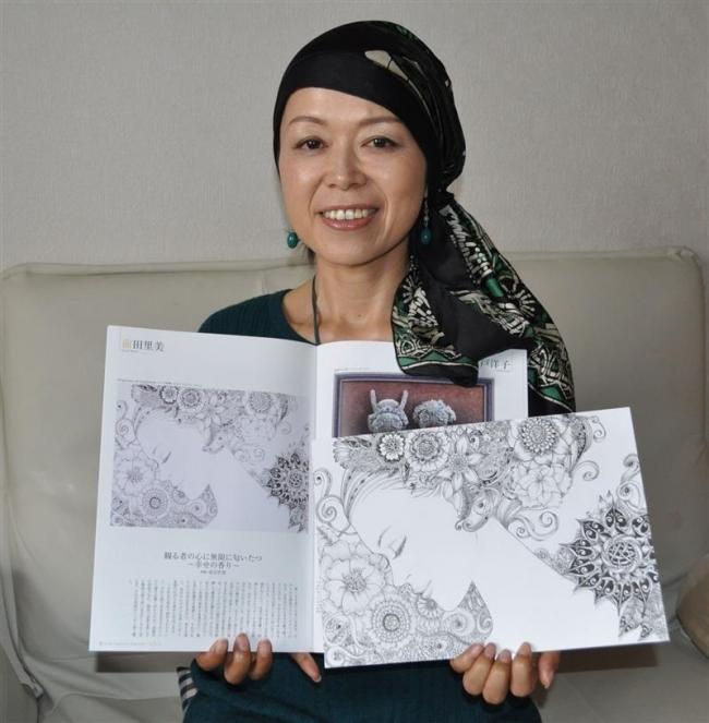 帯広のイラストレーター前田さんの作品、美術マガジンに掲載