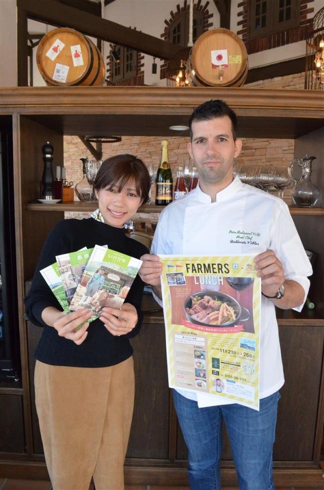 池田産食材のランチ提供 幕別・十勝ヒルズ 観光協会と連携