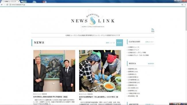 北海道ニュースリンクがリニューアル
