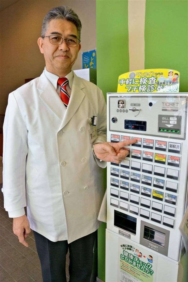 ワンコインで検診 プラザ内に券売機設置 清水赤十字病院