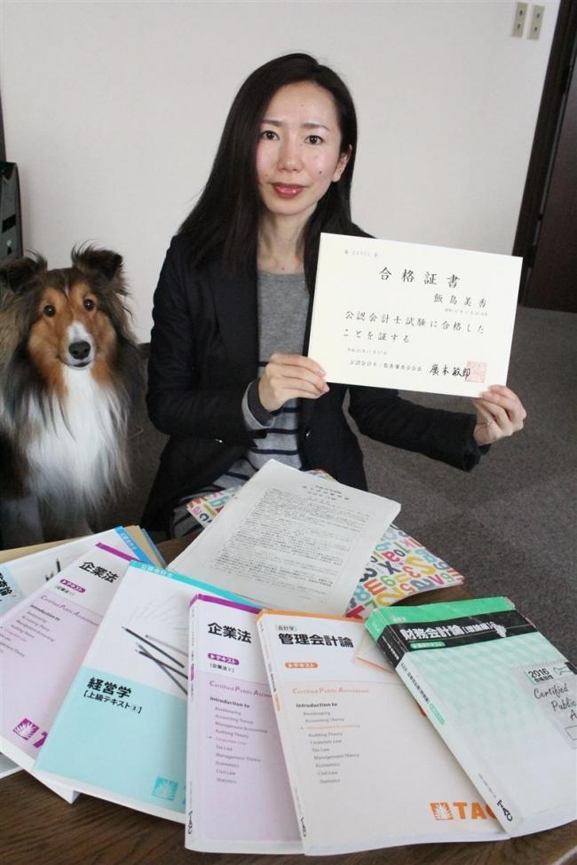 音更の飯島さん 難関の公認会計士に高卒で合格