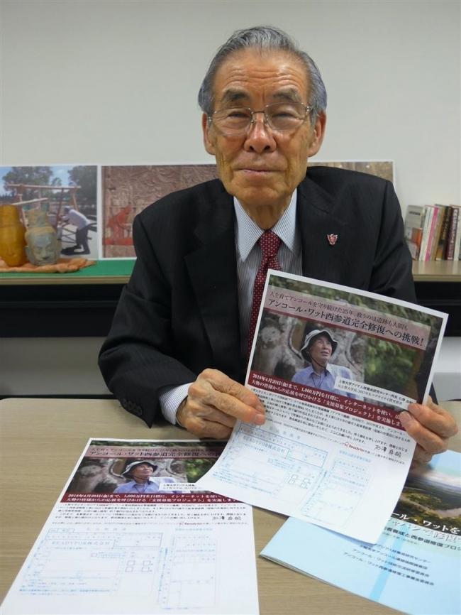 クラウドファンディングで修復を 帯広出身上智大石澤教授