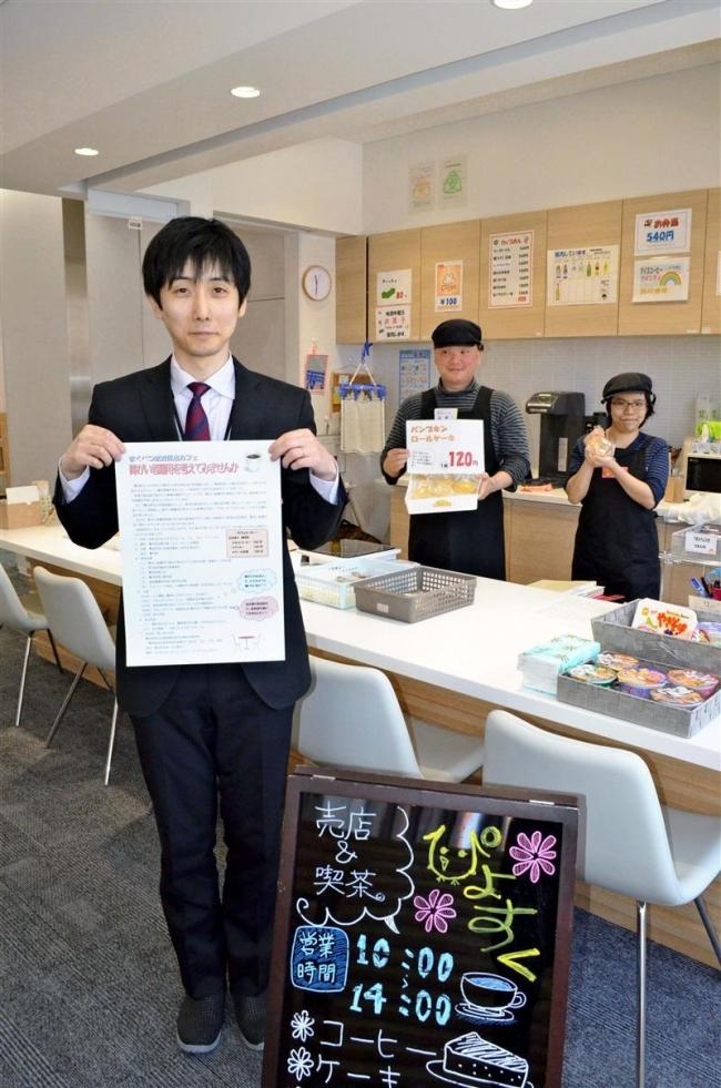 20日に初の就労促進カフェ 幕別・自立支援協議会