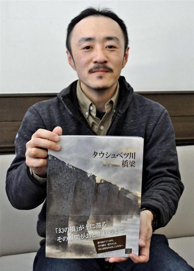 上士幌町の岩崎さんがタウシュベツ橋梁の写真集を出版