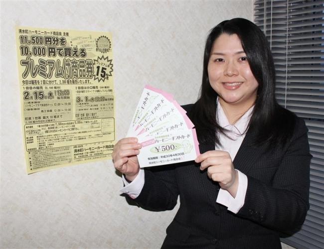 15日からプレミアム商品券発売 清水