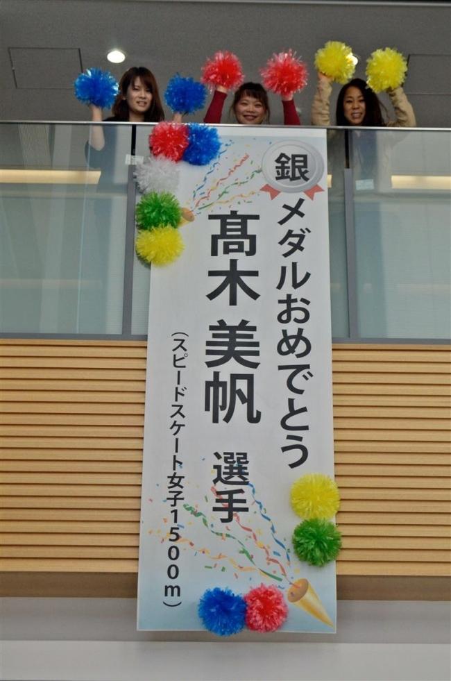 幕別 役場に高木美帆選手の銀メダルを祝福する懸垂幕を設置