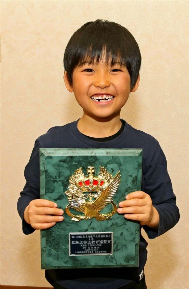 更別小1年太田君に書道教育連盟賞 管内唯一