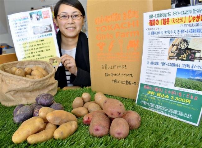 越冬ジャガイモ食べ比べセット ツアーで予約販売