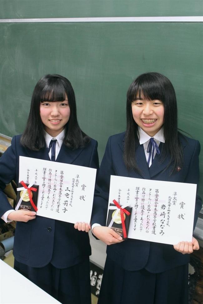全日本高校書道コン 柏葉生2人が準大賞