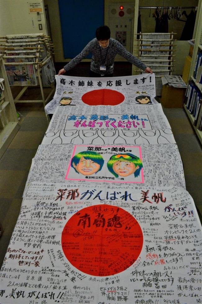 あすから平昌五輪報道写真展 高木姉妹への寄せ書きも展示