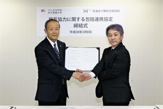 香川栄養学園と振興局が協定 十勝産食材発信や人材育成へ