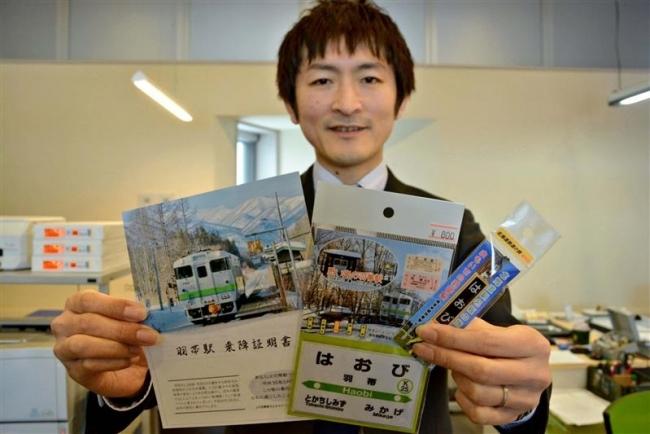 16日にさよならイベント JR羽帯駅 送迎バスに乗降証明書も