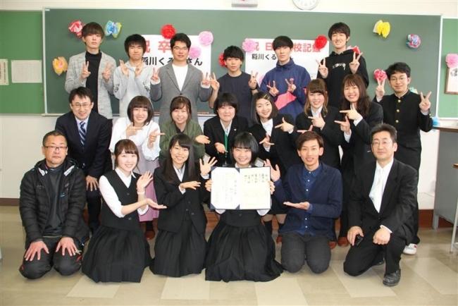 世界ジュニア女王の稲川さんに卒業証書授与 帯三条高