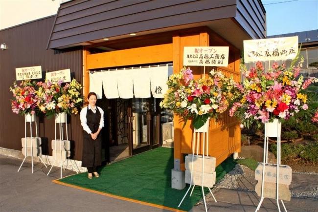 和食処橙オープン 工芸教室の場にも 大樹
