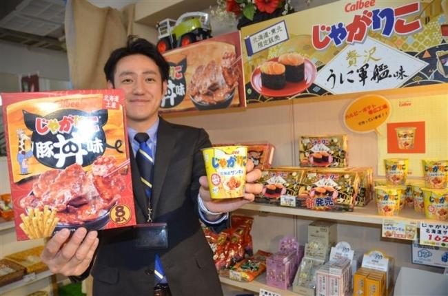 「じゃがりこ豚丼味」販売 とかち物産センター