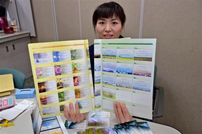 観光名刺52種追加 帯広観光コンベンション協会