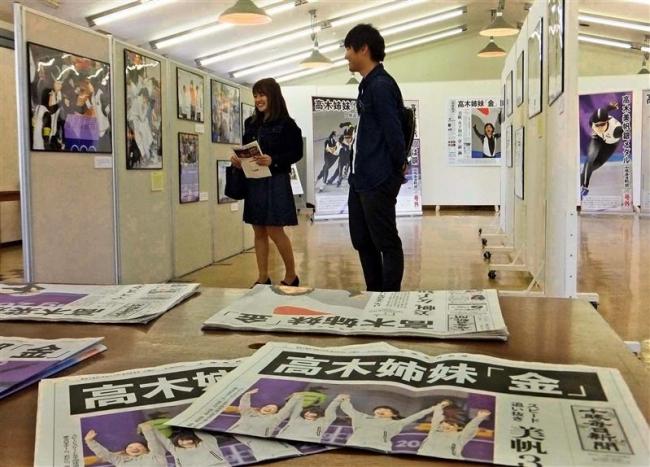 高木姉妹の活躍伝える 札幌・羊ヶ丘展望台で報道写真展開幕