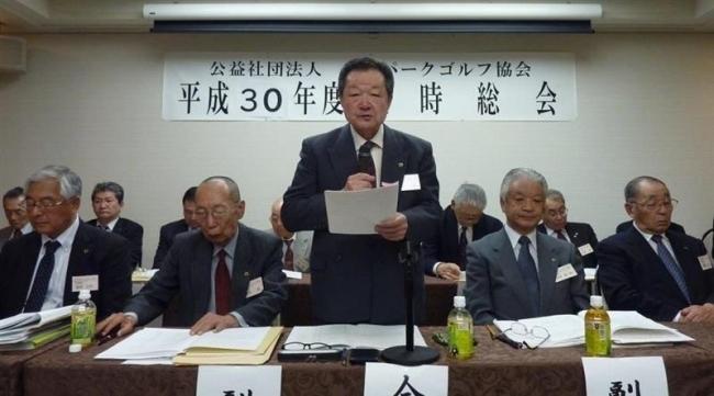 三井会長を再任 日本パークゴルフ協会総会 札幌
