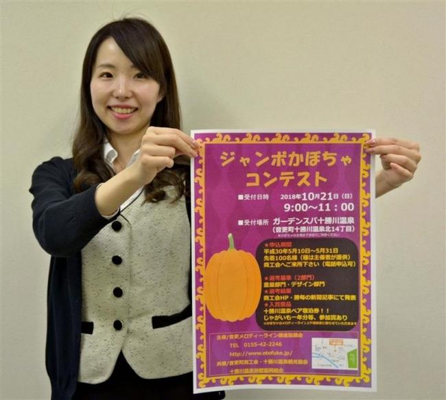 ジャンボかぼちゃコンテスト初開催 音更・メロディーライン推進協議会