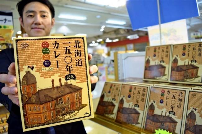 北海道150年カレー完成 帯広で先行販売