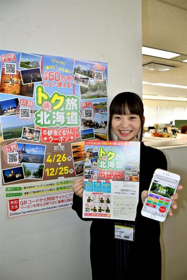 トク旅北海道始まる クーポン利用をスマホに一本化