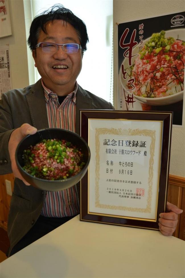 9月16日は牛とろの日 日本記念日協会が認定