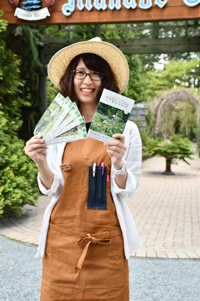 8庭園巡るチケット販売 北海道ガーデン協議会