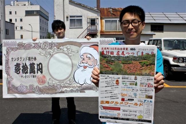 26日につつじまつり 賞金10万円の玉入れも 広尾