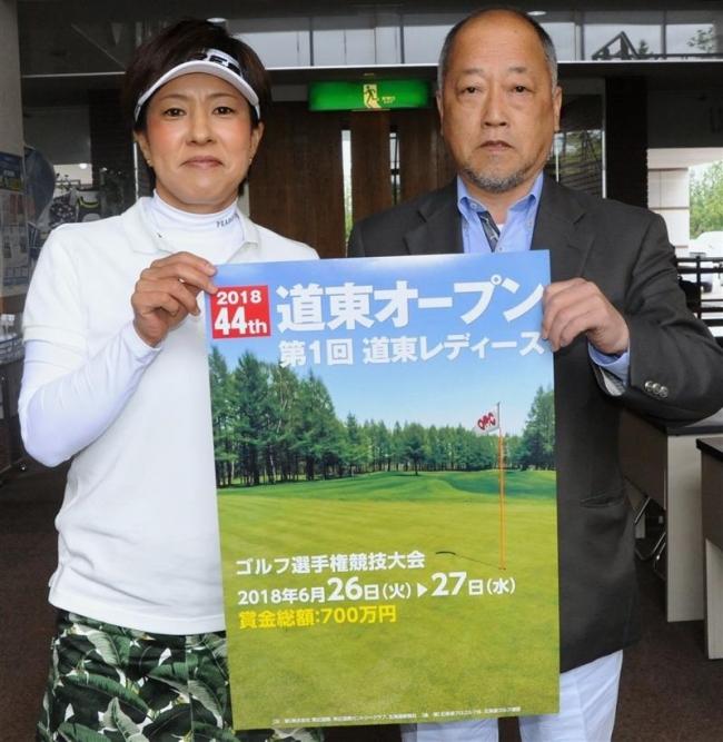 ゴルフ道東オープンに女子部門新設、大場プロら出場へ