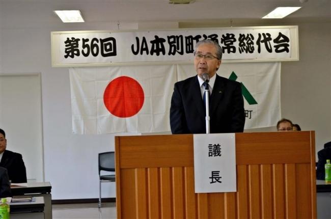 過去最高の133億円 JA本別町17年度総取扱高