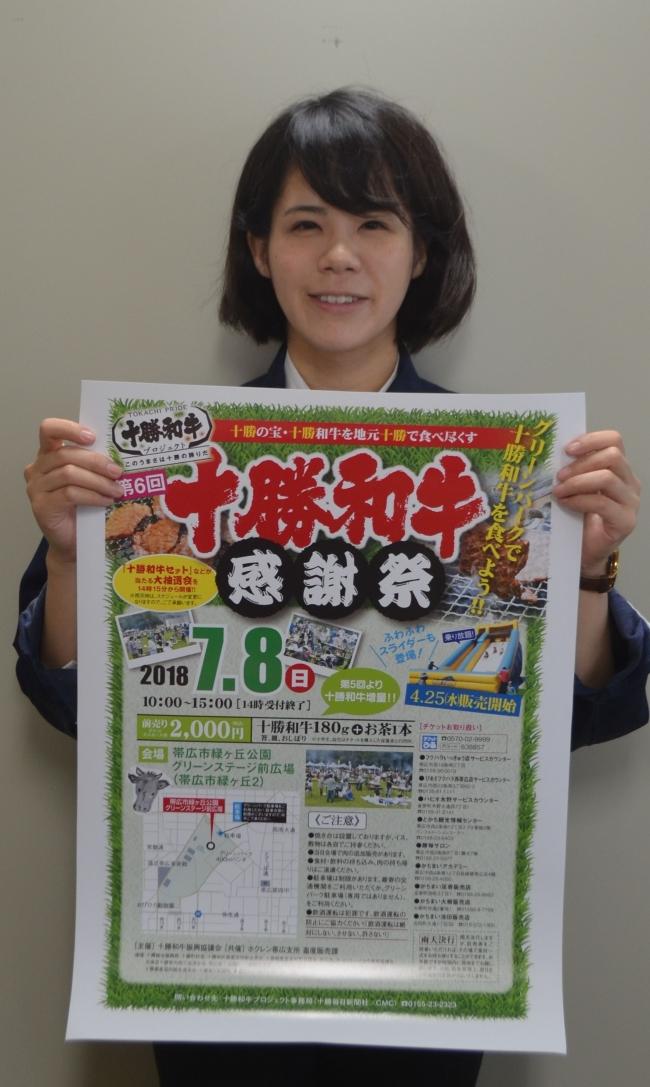 十勝和牛感謝祭前売り券を販売中 来月8日