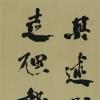 長沼透石~遺墨展から(5)「臨・鄭板橋『自叙帖』」