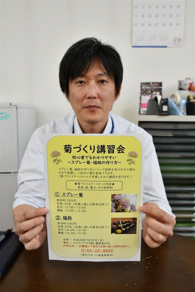 菊作りの担い手育成へ実践形式の講習会