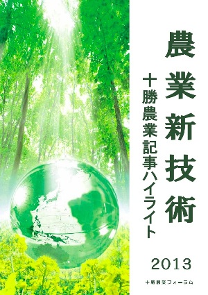農業新技術 十勝農業記事ハイライト2013