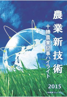農業新技術 農業記事ハイライト2015
