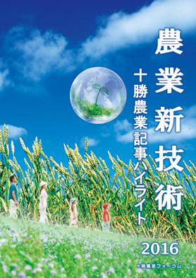 農業新技術 農業記事ハイライト2016