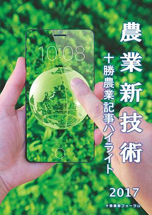 農業新技術 十勝農業記事ハイライト2017
