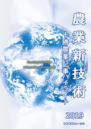 農業新技術 十勝農業記事ハイライト2019