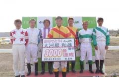 3000勝達成の大河原騎手たたえる 帯広競馬場でセレモニー