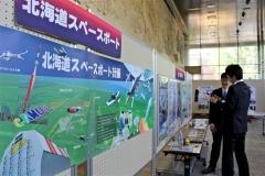 札幌 大樹町などを紹介 道庁で北海道の宇宙展  2