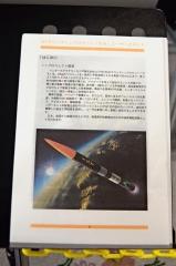 実物大ロケット模型を展示 大樹・生涯学習センター 2