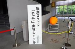 実物大ロケット模型を展示 大樹・生涯学習センター 5