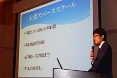 スペーススクールでの体験を報告する中村さん