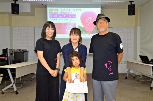 熱気球愛称「りぼんちゃん」に 上士幌ガールズバルーンクラブ