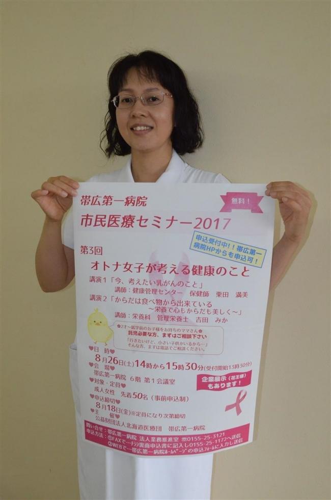 26日に帯広第一病院セミナー「オトナ女子が考える健康のこと」