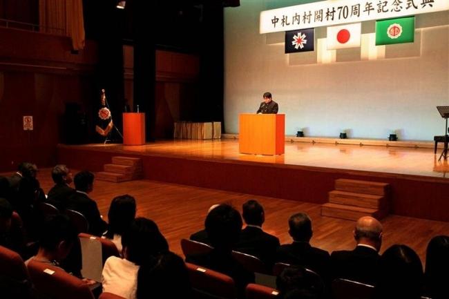 開村70年を祝福 中札内で記念式典