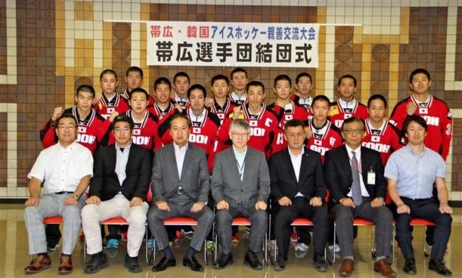 勝利と交流をアイホケ帯広韓国高校親善交流大会結団式