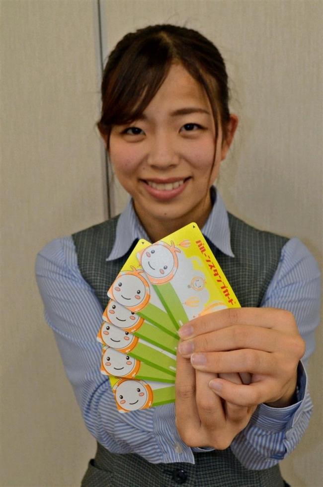 来月から新デザインに 上士幌・バルーンスタンプカード